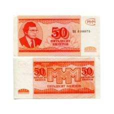 50 билетов МММ 3 серия