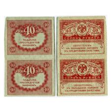 Казначейский знак 40 Рублей 1917 г. (XF, сцепка из 2-х, вертикальная)