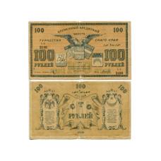Временный кредитный билет Туркестанского края 100 рублей 1919 г.