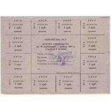 Карточка потребителя, на 20 карбованцев ,Украина,травень