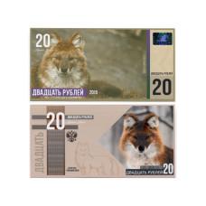 Сувенирная банкнота России 20 рублей Красный волк 2015 г. (пресс)