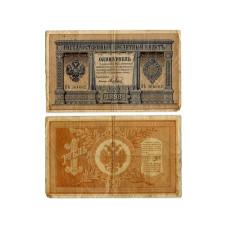 Государственный кредитный билет 1 рубль тип 1898 г. (БЪ 364662)