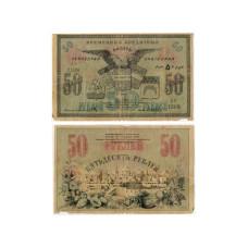 Временный кредитный билет Туркестанского края 50 рублей 1919 г.