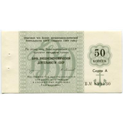 Отрезной чек Банка внешнеэкономической деятельности СССР выпуск 1989 г. 50 копеек