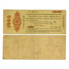 Краткосрочное обязательство Государственного Казначейства 1000 рублей 1920 г. (Колчак)