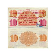 """Талон Государственного треста """"Арктикуголь"""" на сумму 10 копеек 1957 г."""