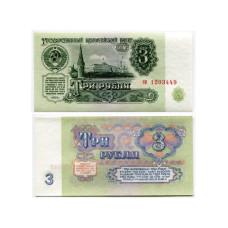 3 рубля СССР 1961 г.