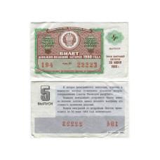 Билет денежно-вещевой лотереи 1980 г., 5 выпуск