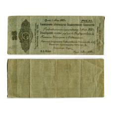 Краткосрочное обязательство Государственного Казначейства 25 рублей 1920 г. (Колчак, май)