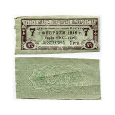 Купон билета Государственного Казначейства 1918 г., 7, 4%, 1 руб.