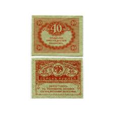Казначейский знак 40 Рублей 1917 г. (XF)