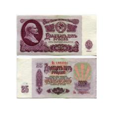 25 рублей СССР 1961 г.