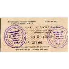 """Чек РСФСР """"Урожай - 90"""" на 5 рублей"""