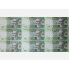 Лист из неразрезанных банкнот Украины номиналом 20 гривен