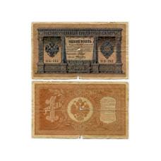 Государственный кредитный билет 1 рубль тип 1898 г.