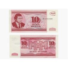 10 билетов МММ 1994 г.