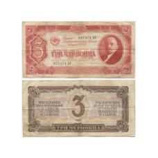Билет государственного банка 3 червонца СССР 1937 г.