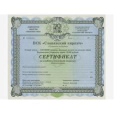 "Сертификат ПСК ""Славянский кирпич"""