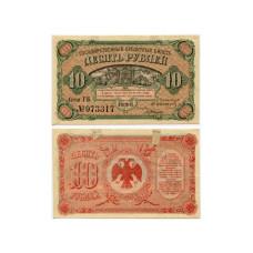 Государственный кредитный билет Временного правительства Дальнего Востока 10 рублей 1920 г.