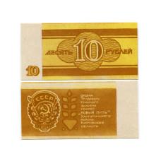 """Суррогатные деньги, 10 рубль чек колхоза """"Новый путь"""" 1989 г."""