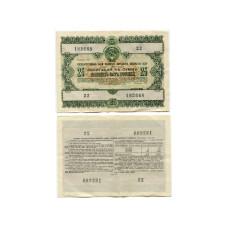 Государственный заем развития народного хозяйства СССР 1955 г., облигация на сумму 25 рублей