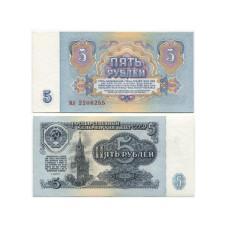 5 рублей СССР 1961 г. (тип 1)