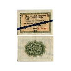 """Разменный сертификат """"Внешпосылторг"""" на 2 копейки 1966 г. (с. Д № 577954)"""