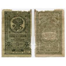 Денежный знак Дальне-Восточной республики 3 рубля 1920 г.