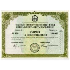 Купчая на предъявителя, 500 обыкновенных именных акций по 100 руб.
