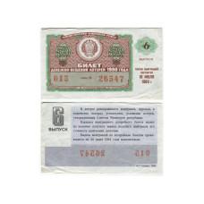 Билет денежно-вещевой лотереи 1980 г., 6 выпуск