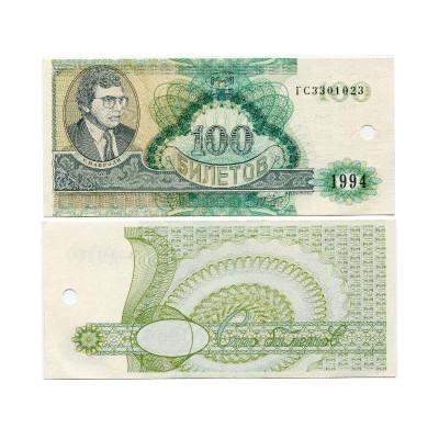 100 Билетов МММ 1994 г. (погашенные) 2-й выпуск(пресс)