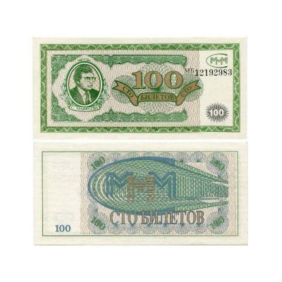 100 Билетов МММ 1 серия