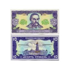 10 гривен Украины 1992 г. (подпись Гетьмана) красивый номер СА 4000000030