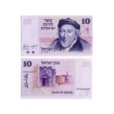 10 лир Израиля 1973 г. (№39)