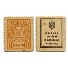 Деньги-марки 10 шагов Украины 1918 г.