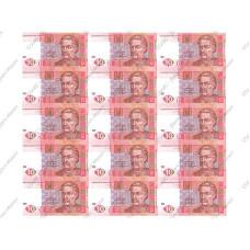 Лист из неразрезанных банкнот Украины номиналом 10 гр х 15 шт.