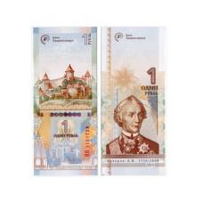 1 рубль Приднестровья 2019 г.