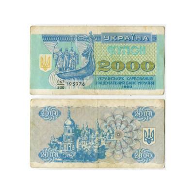 2000 карбованцев Украины 1993 г. (VG)