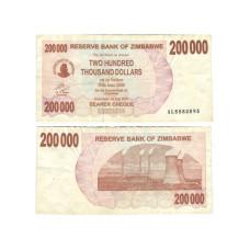 200000 долларов Зимбабве 2008 г.