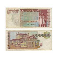 200000 карбованцев Украины 1994 г. VG