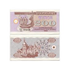 200 карбованцев Украины 1992 г. пресс