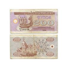 200 карбованцев Украины 1992 г. VG