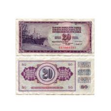 20 динаров Югославии 1981 г.