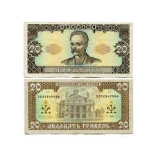 20 гривен Украины 1992 г. Иван Франко (подпись управляющего Гетьмана)