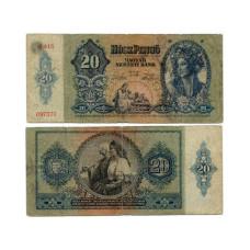20 пенге Венгрии 1941 г.