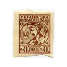 Марка 20 шагов Украины 1918 г.