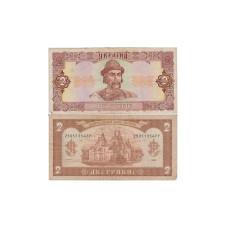 2 гривны Украины 1992 г. с подписью Ющенко
