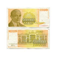 500000 динаров Югославии 1994 г. VG
