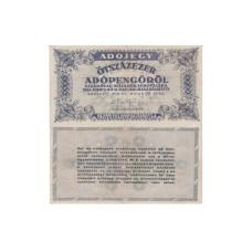 500000 налоговых пенгё Венгрии 1946 г.