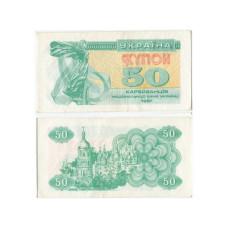 50 карбованцев Украины 1991 г. (пресс)
